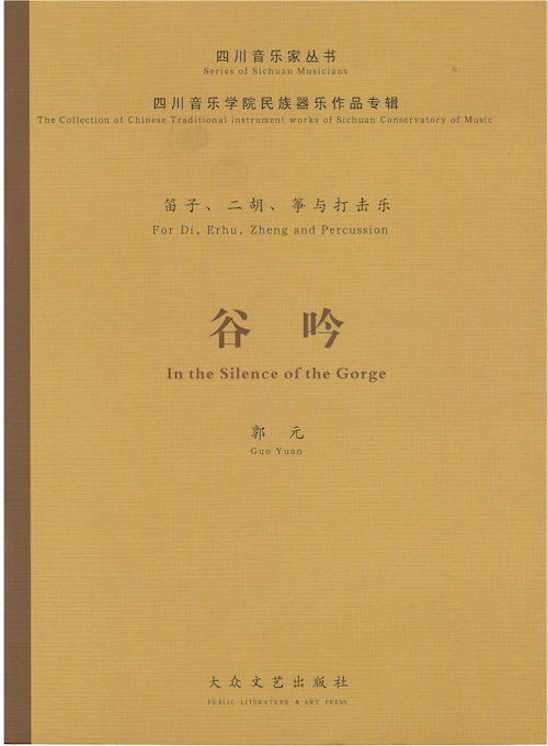 G02i98 In the Silence of the Gorge(Di,Erhu,Zheng,Percussion/G. Yuan /Full Score)