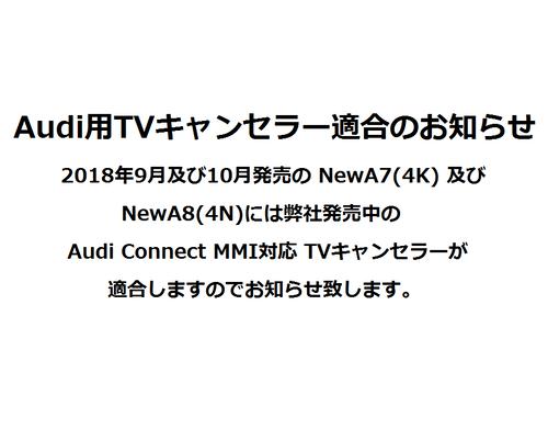 Audi用TVキャンセラー適合のお知らせ