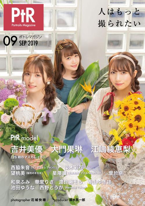 【生写真2枚ランダム封入】ポトレマガジン 2019年9月号【絶賛発売中!!】