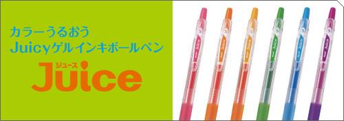 PILOT/Juice(ジュース)顔料ゲルインキボールペン