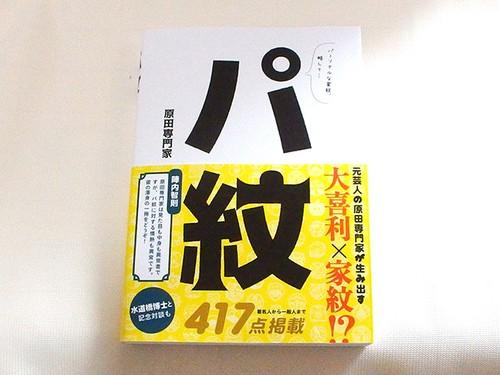 パ紋 (サイン本・おまけ付き)
