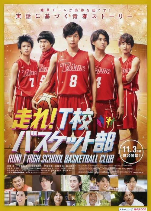 (3)走れ!T校バスケット部