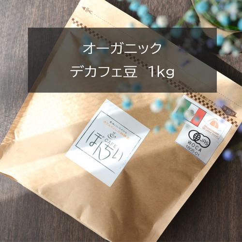 コーヒー豆 ぼんちぃオーガニックデカフェ 1kg