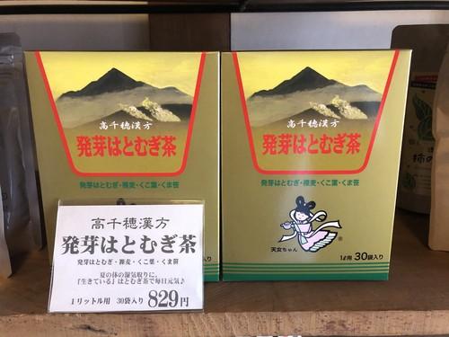 高千穂漢方 発芽はとむぎ茶