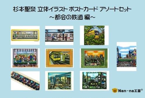 立体イラストポストカードアソートセット「都会の鉄道 編」