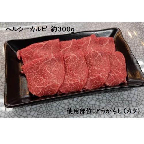 ヘルシーカルビ焼肉用300g 黒毛和牛・国産牛