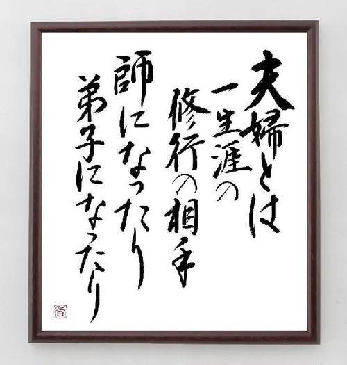 名言色紙『夫婦とは一生涯の修行の相手、師になったり弟子になったり』額付き/直筆済み/A0119