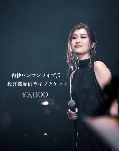 投げ銭(配信LIVE等)チケット 3000円