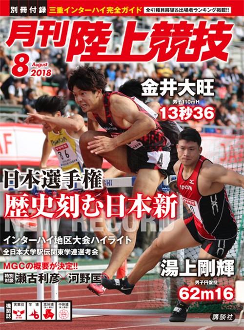 月刊陸上競技2018年8月号