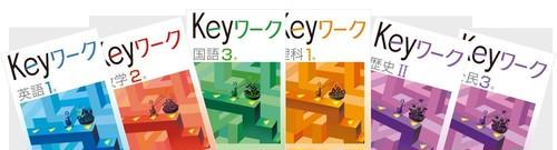 教育開発出版 Keyワーク(キイワーク) 国語 中3 2020年度版(=2019年度版,改訂なしで,2020年度版と2019年度版は,同じものとなります)各教科書準拠版(選択ください) 新品完全セット