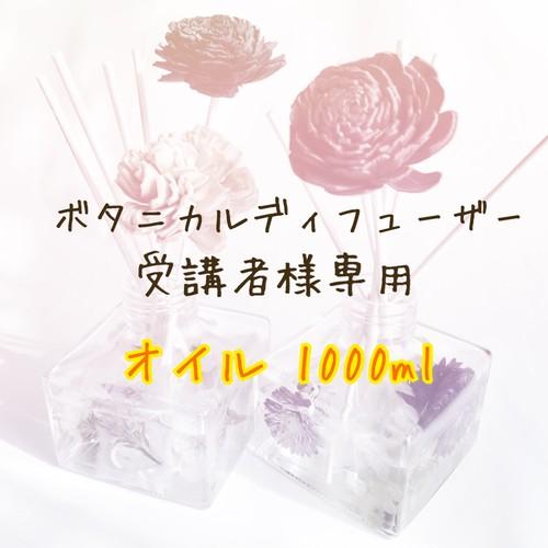 【ボタニカルディフューザー受講者様専用】1000ml