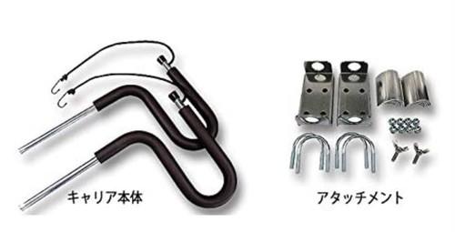 自転車用サーフキャリア新品セット