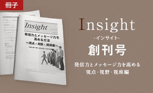 Insight 創刊号 2冊組