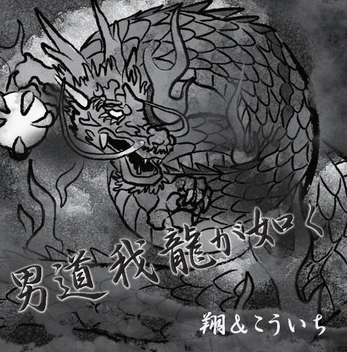 「男道 我 龍が如く」翔&こういち