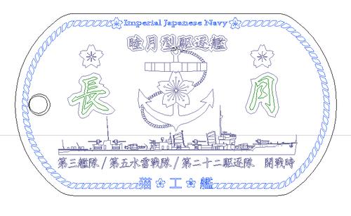 駆逐艦「長月」(睦月型)ドックタグ・アクセサリー/グッズ