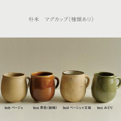 朴禾 マグカップ(種類あり・茶色、みどりは完売しました) 商品番号:bc