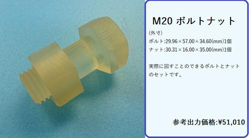 【お見積り商品】3D出力サービス