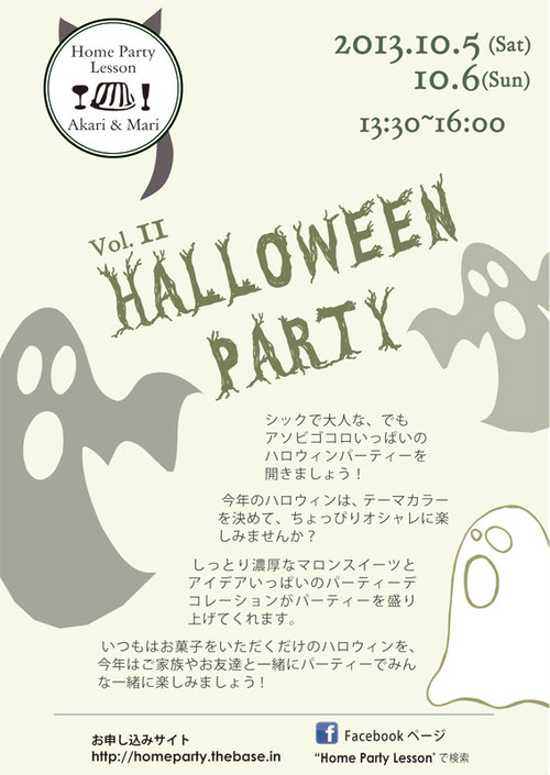 Halloween Party チケット