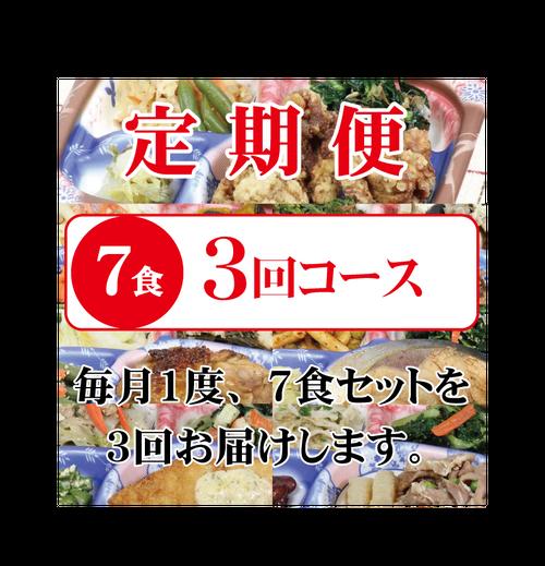 楽チン弁当定期便7食セット(3回コース)