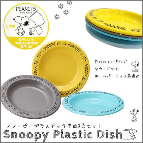 【即納】お皿 中皿 プラスチック製 SNOOPY スヌーピー 3枚セット 3色セット z-135