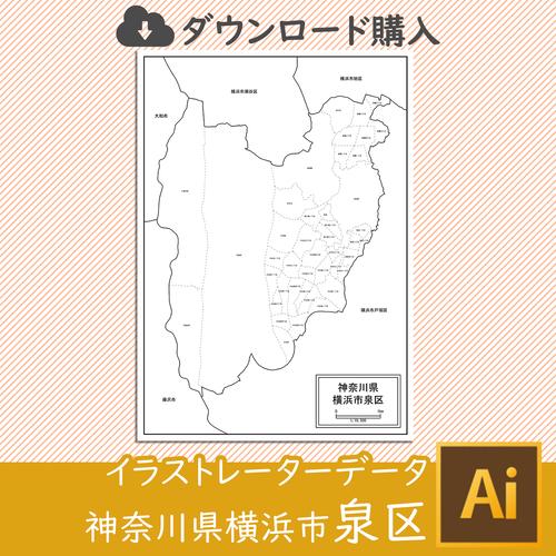 【ダウンロード】横浜市泉区(AIファイル)