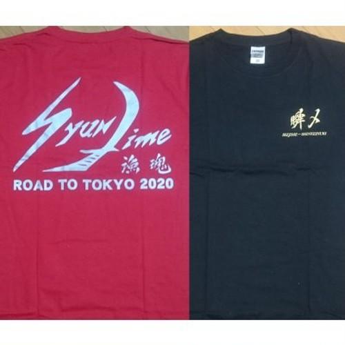 『瞬〆』オリジナルプリント Tシャツ ~2020年東京オリンピックパラリンピック開催記念~【送料無料】