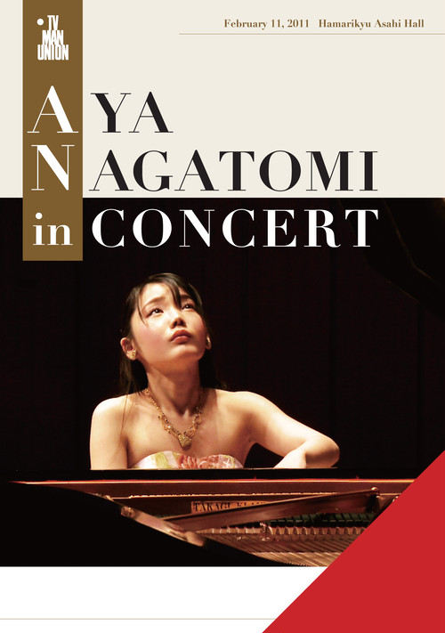 DVD◆AYA NAGATOMI in CONCERT PIANO RECITAL