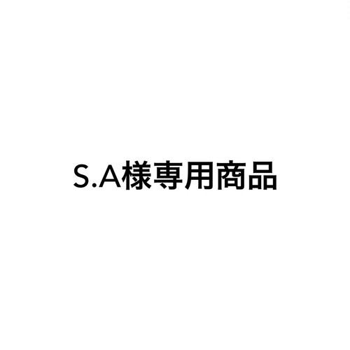 S.A様専用商品