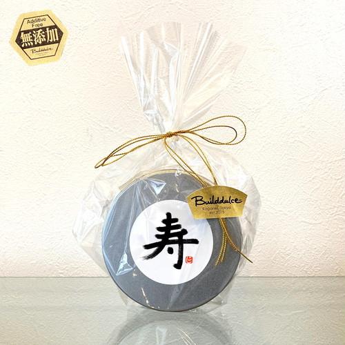 ギフト丸缶[寿] 【無添加の米粉菓子】