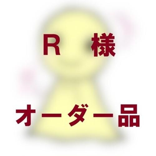 ☆R様オーダー品☆ (羊毛フェルト)