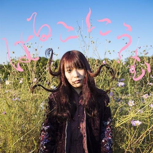 はるこにうむ(CD Album 2017)