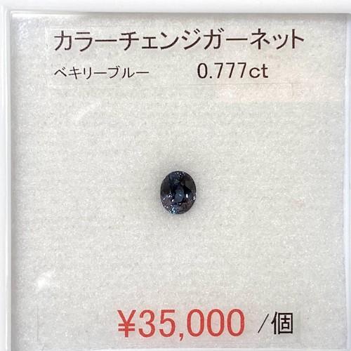 ⁂天然⁂ ◇カラーチェンジガーネット◇ 0.777ct  AAA ベキリーブルー