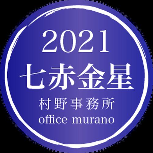 【七赤金星4月生】吉方位表2021年度版【30歳以上用裏技入りタイプ】