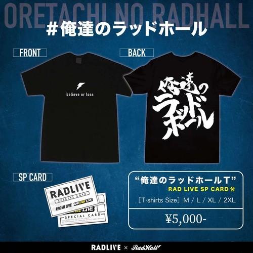 【RAD LIVE × RAD HALL】俺達のラッドホール Tシャツ [RAD LIVE SP CARD付]