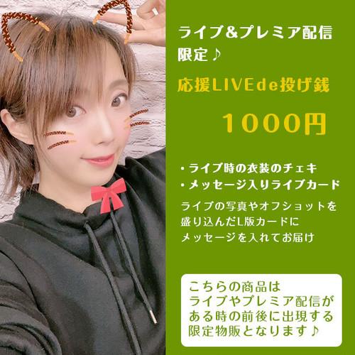 ライブの日限定☆応援 Live de 投げ銭★1000円コース
