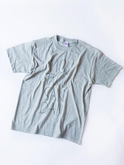 MOUTAKUSANDA!!! Tシャツ(グレー)