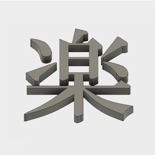 """楽   【立体文字180mm】(It means """"fun"""" in English)"""