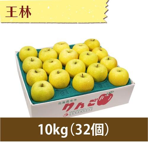 【りんご】王林 10kg(32個)