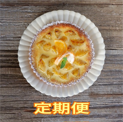 tarte4u定期便(焼き菓子2袋セット)