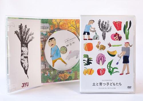 DVD『土と育つ子どもたち』