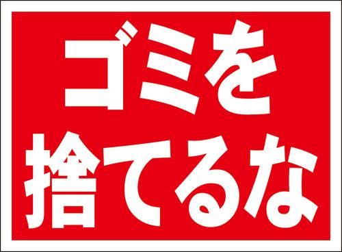 シンプル看板「ゴミを捨てるな」屋外可・送料無料