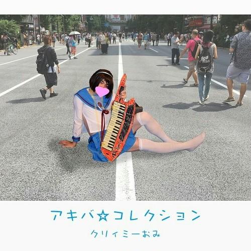 クリィミーおみ ♪アキバ☆コレクション