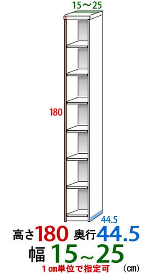 オーダーすき間収納幅15cmー25cm高さ180cm奥行き44.5cm