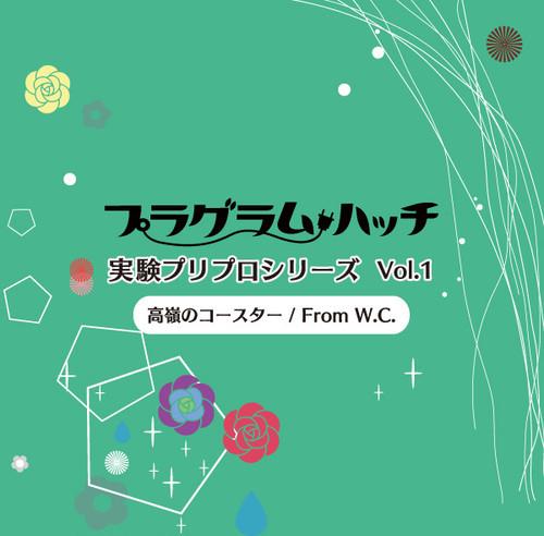 実験プリプロシリーズ Vol.1