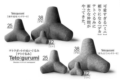 テトぐるみ ミニ 経年変化コンクリート色(12cm)