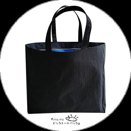 『黒』パリパリビックトートバッグ