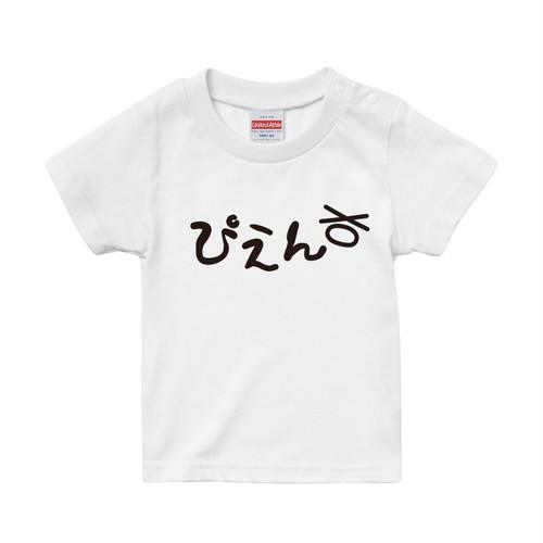 【キッズ】2019流行語 ぴえん プリントTシャツ