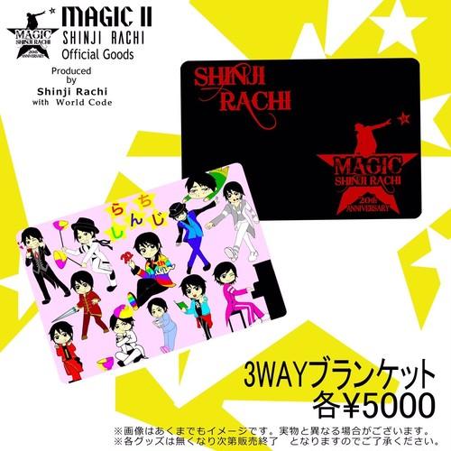 """良知真次 """" MAGIC Ⅱ """" ブランケット"""