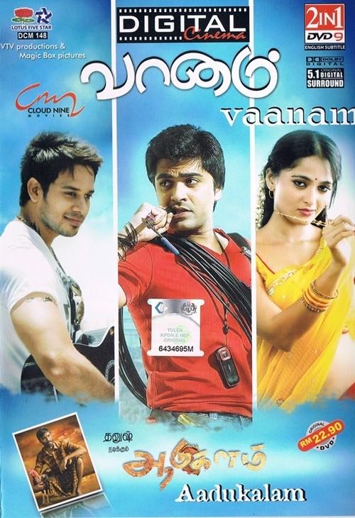【Vaanam / Aadukalam】輸入盤DVD 英語字幕