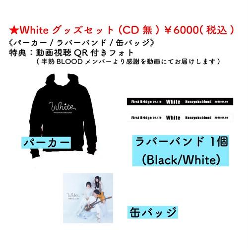 「White」グッズセット(CD無)